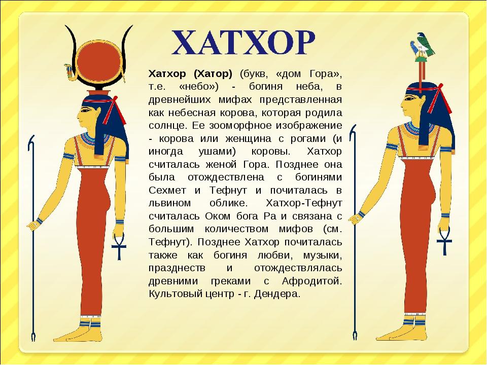 карта египетские богини фото и описание смещённым центром тяжести