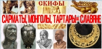 Скифы, Сарматы, Моголы, Тартары - древние названия Славян.