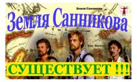 Остров Призрак-Земля Санникова, Существует!