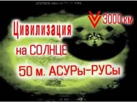 Цивилизация Солнца- 50 метровый АСУРы-РУСы.
